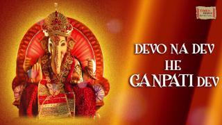 Devo Na Dev He Ganpati Dev