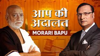 Morari Bapu in Aap Ki Adalat