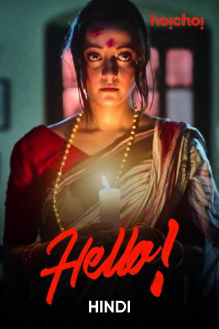 Hello (Hindi)