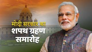 PM Modi Oath Taking Ceremony    PM Modi समेत 58 मंत्रियों ने ली शपथ