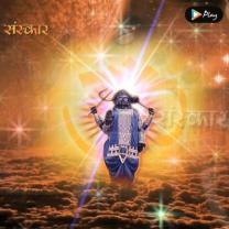 Shri Shani Shanti Paatha