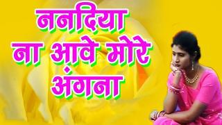 Nandiya Na Aave More Aangna