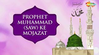 Huzoor Ke Mojazat