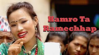 Hamro Ta Ramechhap