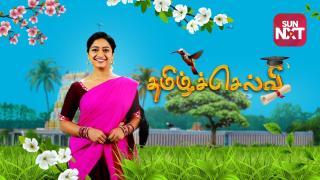 Tamil Selvi - June 08, 2019