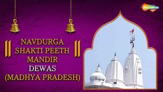 Navdurga Shakti Peeth Mandir, Dewas, Madhya Pradesh