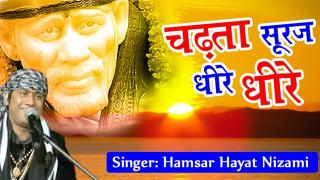 Chadta Suraj Dheere Dheere