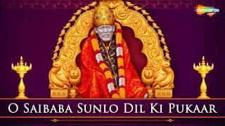 O Saibaba Sunlo Dil Ki Pukaar