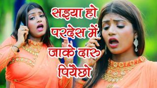 Saiyan Pardesh Me Jake Daru Piyacho