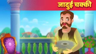 Jaadui Chakki