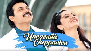 Unnamata Cheppanivu