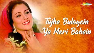 Tujhe Bulayein Ye Meri Bahein - Part 1