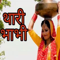 Thari Bhabhi