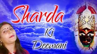 Sharda Ki Deewan