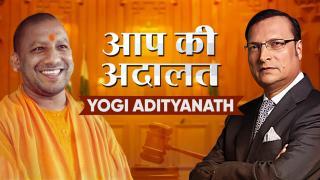 Uttar Pradesh Chief Minister Yogi Adityanath in Aap Ki Adalat