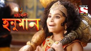 Episode 247, Mahabali Hanuman
