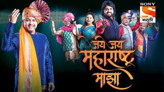 Episode 2, Jai Jai Maharashtra Majha