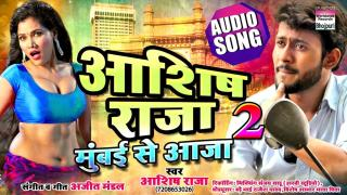 Ashish Raja Mumbai Se Aaja Part 2 | Ashish Raja | Bhojpuri New Song 2018