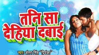 Tani Sa Dehiya Dabai