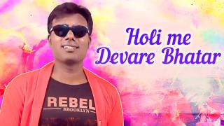 Holi Me Devare Bhatar Ho Jayi