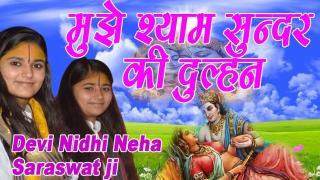 Mujhe Shyam Sundar Ki Dulhan Bana Do