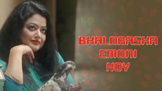 Bhalobasha Emoni Hoy