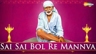 Sai Sai Bol Re Mannva