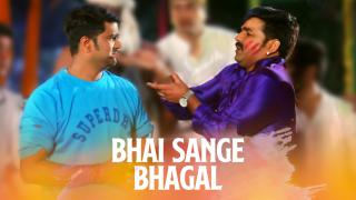 Bhai Sange Bhagal