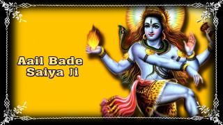 Aail Bade Saiya Ji