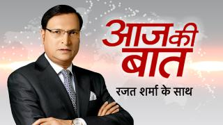 Aaj Ki Baat With Rajat Sharma | January 1st, 2020