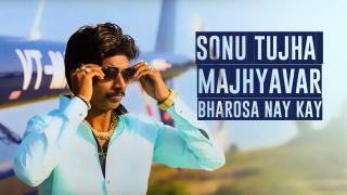 Sonu Tujha Majhyavar Bharosa Nay Kay