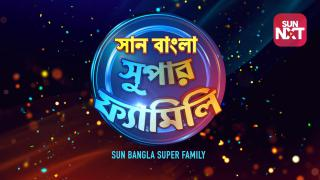 Sun Bangla Super Family - Feb 12, 2020