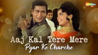 Aaj Kal Tere Mere Pyar Ke Charche