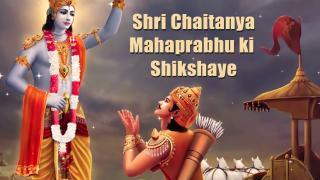 Shri Chaitanya Mahaprabhu Ki Shikshaye (Short Film)