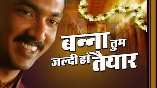 Banna Tum Jaldi Ho Taiyar