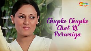 Chupke Chupke Chal Ri Purwaiya Part 2