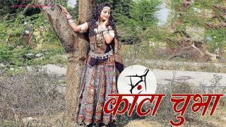 Kaanta Chubha