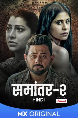 Samantar (Hindi)