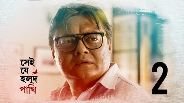 Watch Shei Je Holud Pakhi (Bengali) Season 1 Episode 2 Online   Shei Je  Holud Pakhi (Bengali) Clips on MX Player