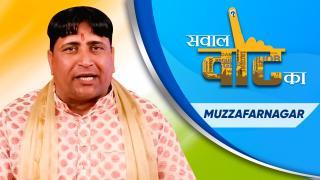 Muzzafarnagar | Episode 4