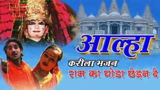 Balha Bundelakhandee Kareela Bhajan