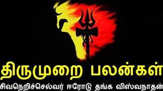 Nalam Tarum Tirumurai - 02
