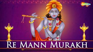 Re Mann Murakh