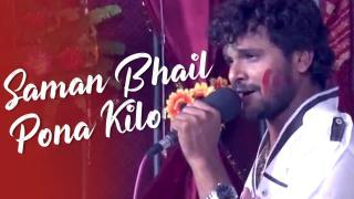 Saman Bhail Pona Kilo