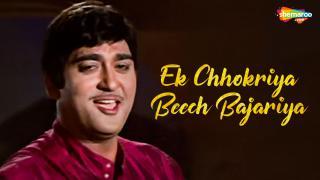 Ek Chhokriya Beech Bajariya