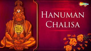 Hanuman Chalisa - Male - Hindi Lyrics