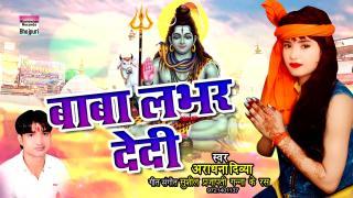 Baba Labhar Dedi | Aaradhna Divya,Sushil Prajapati | NEW BHOJPURI SAWAN GEET 2018