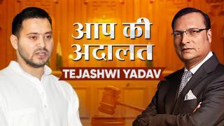 Tejaswi Yadav in Aap Ki Adalat