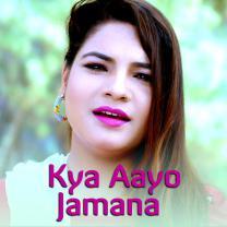 Kya Aayo Jamana