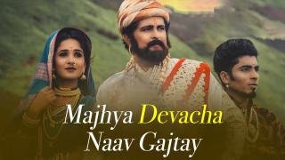 Majhya Devacha Naav Gajtay